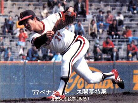 山田久志の画像 p1_27